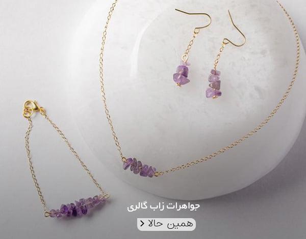 خرید جواهرات